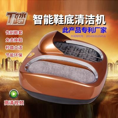 T踏鞋底清潔機擦鞋機腳底消毒家用全自動懶人洗鞋神器清理鞋機器