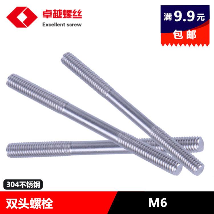 国标GB901/304不锈钢双头螺栓螺柱牙棒/镙杆丝杆螺丝M6*30-150mm