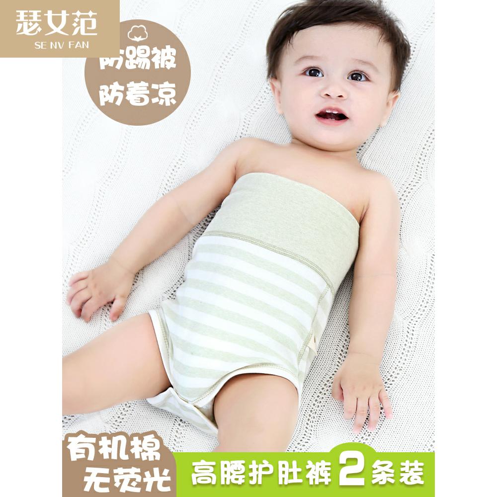 婴儿肚兜春秋纯棉儿童护肚子神器护肚脐围防踢被婴儿裹腹肚围夏季