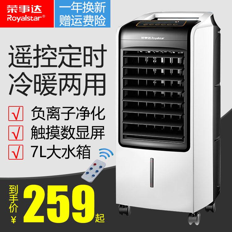 259.00元包邮荣事达空调扇家用冷暖两用冷风机静音遥控冷风水冷气扇移动小空调