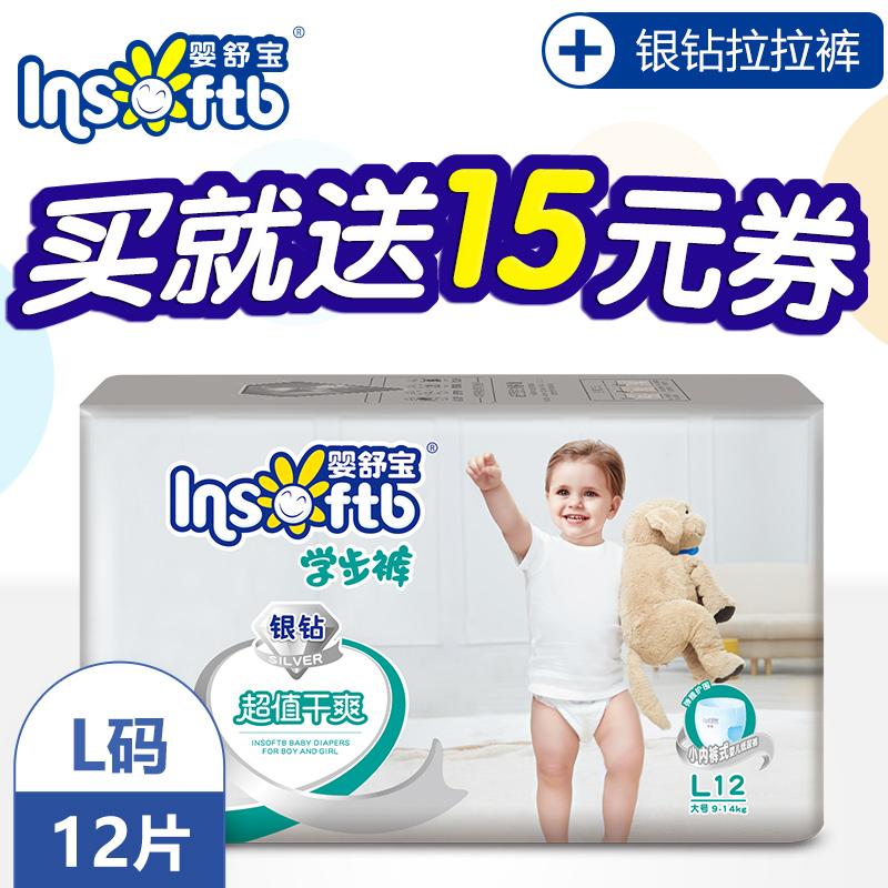 婴舒宝银钻拉拉裤L码12片超薄透气申请试用装男婴儿女宝宝经济装