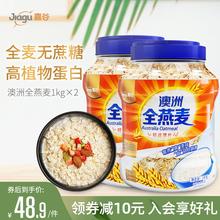 嘉谷免煮即食澳洲燕麦片无蔗糖营养速食懒人代早餐罐装谷物纯麦片