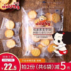 领3元券购买ddung韩国冬己饼干网红咸蛋黄麦芽饼黑糖夹心冬已小圆饼零食点心