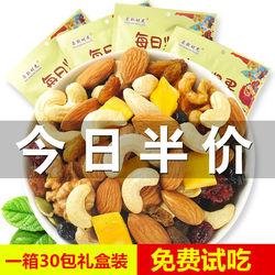 每日坚果大礼包混合坚果成人孕妇儿童款干果仁30包组合零食礼盒装