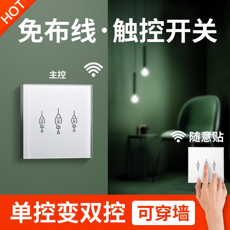 触摸无线遥控开关面板220v智能家用免布线86型电灯具摇墙壁随意贴