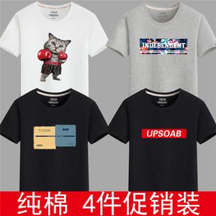 4件)新款韩版全棉潮流T恤男短袖半袖夏季青年大码宽松纯棉体恤衫