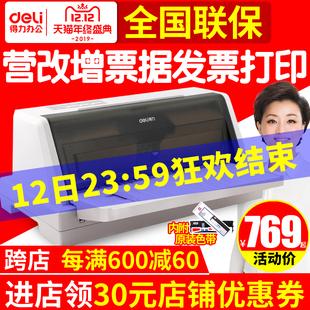 得力620K快递单增值税票打印机615K票据出货送货出库单针孔打印机全新税控专用发票针式打印机