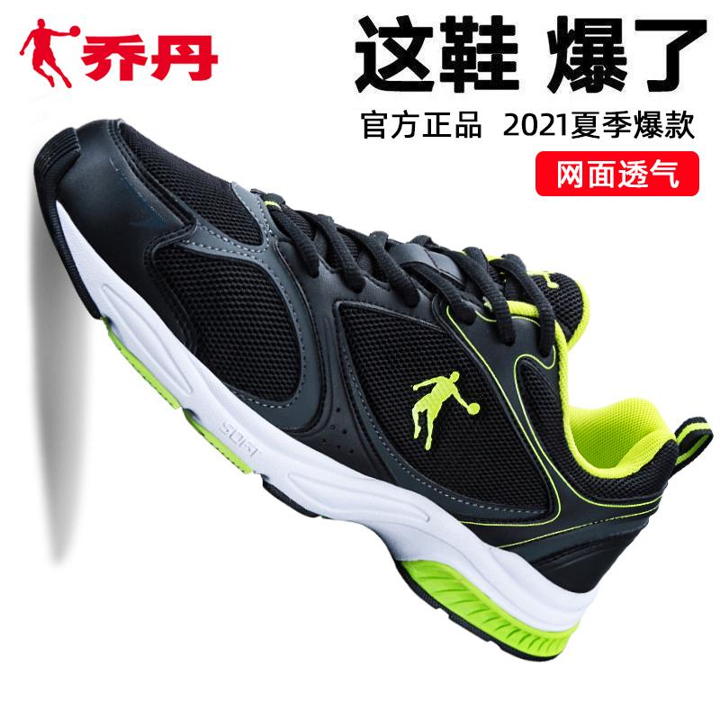 乔丹男鞋夏季网面透气运动鞋2021春夏新款正品休闲鞋子男士跑步鞋