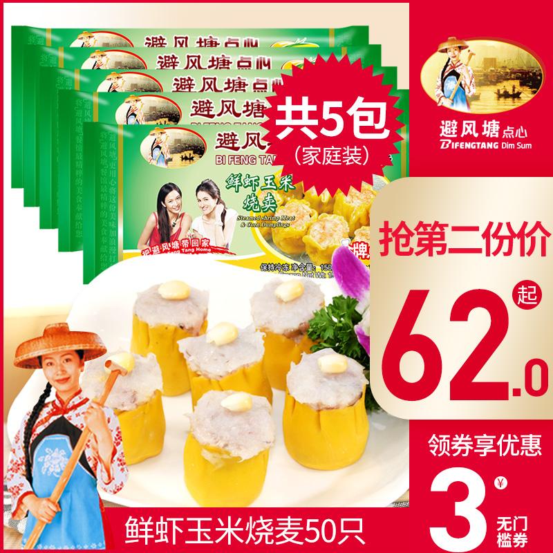 避风塘鲜虾玉米烧卖早餐烧麦下午茶晚餐面食点心港式小吃150g*5包