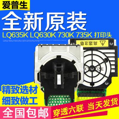 原装爱普生EPSON LQ630K 635K 730K 735K 80KF 630KII打印头针头
