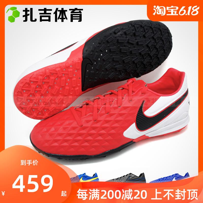 扎吉体育Nike Legend传奇8 TF碎钉人工草男足球鞋AT6136-606-474