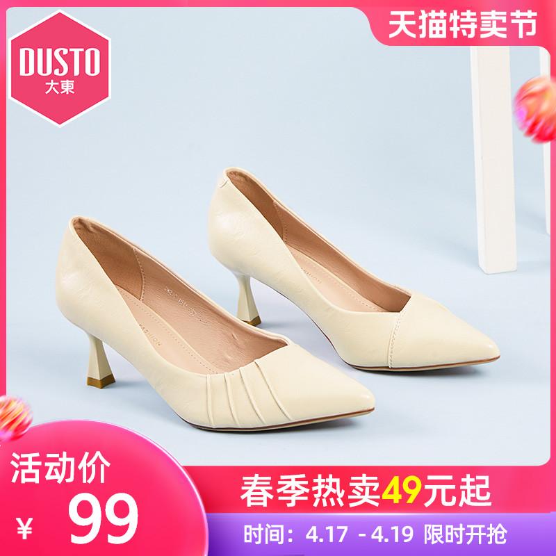 大东2021新款春季优雅简约高跟细跟尖头褶皱网红单鞋高跟鞋女鞋