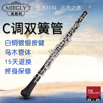 American Glium C Adjustable Oboe instrument woodwind instruments beginner playing Test grade general Uber oboe