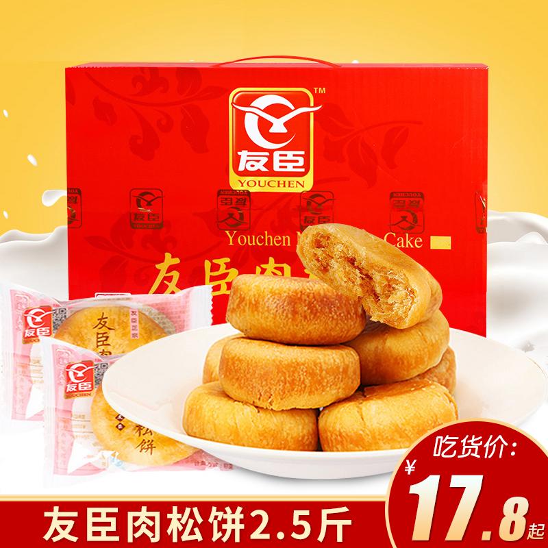 友臣肉松饼2.5斤散装特产早餐小吃传统糕点点心面包零食整箱批发