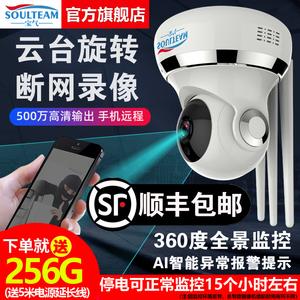 宝气无线360度全景摄像头监控器