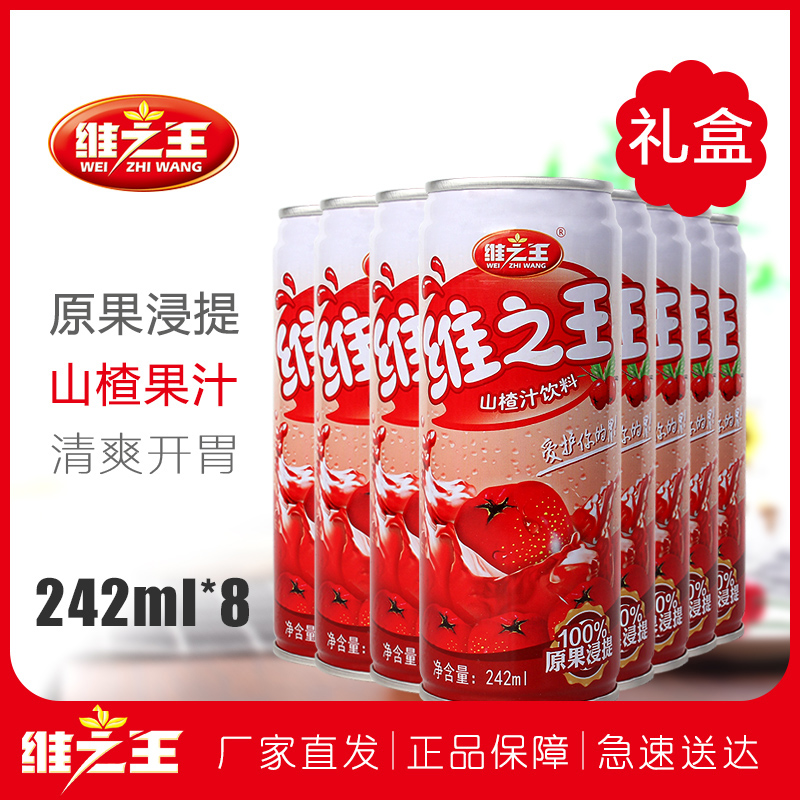 Weizhiwang hawthorn juice beverage 242mlx8 can fruit taste sweet and sour leisure juice beverage gift box