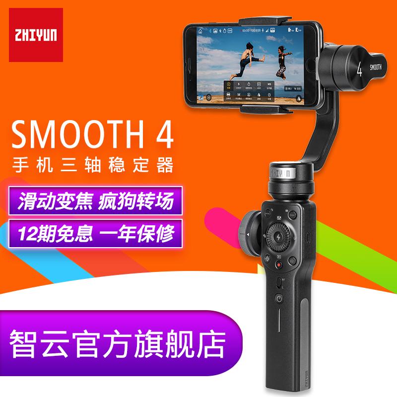 Стальной стабилизатор магазина Zhiyun Smooth 4 смартфон Съемка с тремя стрелками в режиме реального времени с автоматическим таймером