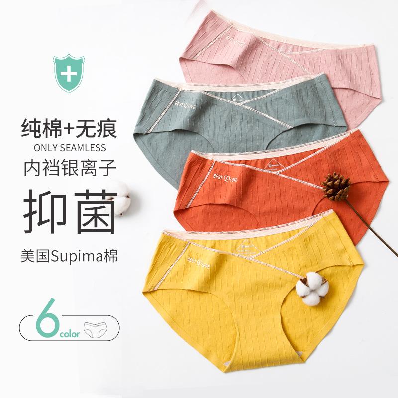 One piece pregnant womens underwear high quality cotton crotch low waist abdominal support pregnant womens large pregnant shorts