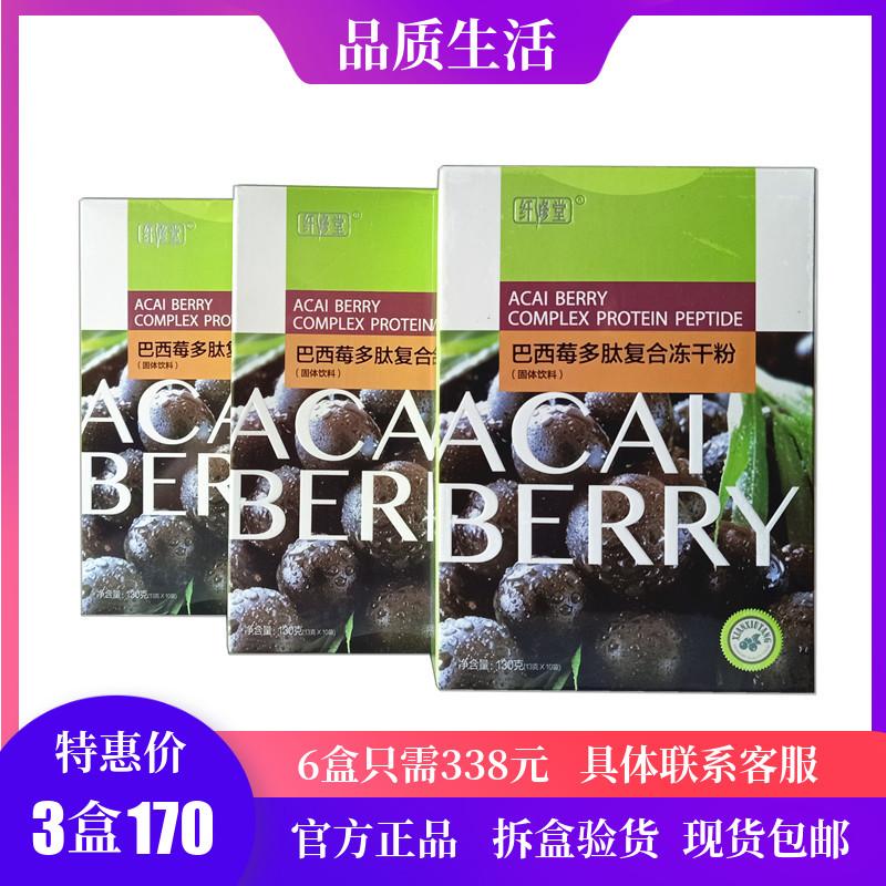 3盒装 纤修堂酵素巴西莓多肽 水果固体饮料 原厂现货热销包邮