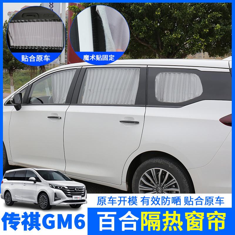 广汽传祺GM6车用窗帘改装专用汽车窗帘遮阳帘遮光防晒内饰装饰品