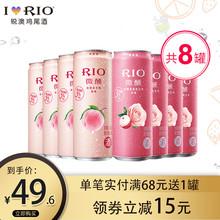 RIO锐澳微醺预调鸡尾酒网红洋酒白桃玫瑰荔枝330ml*8罐女士整箱