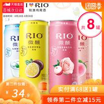 8罐新品正品RIO330ml锐澳微醺预调鸡尾酒洋酒女士清新甜美组合