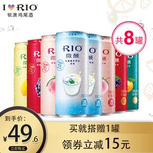 8罐微醺晚安低度甜酒 RIO锐澳伏特加预调鸡尾酒系列5口味330ml
