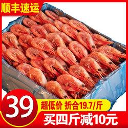 北极甜虾4斤装冰虾即食新鲜北极虾