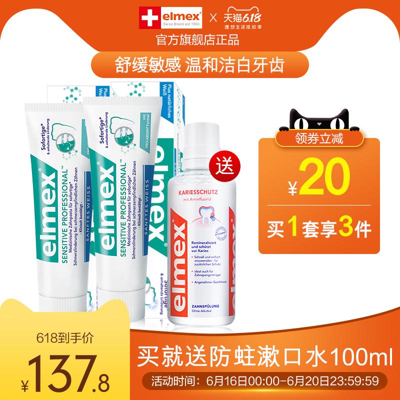 elmex原装进口专效抗过敏温和洁白牙膏 去牙渍烟渍洁白牙膏75ml*2