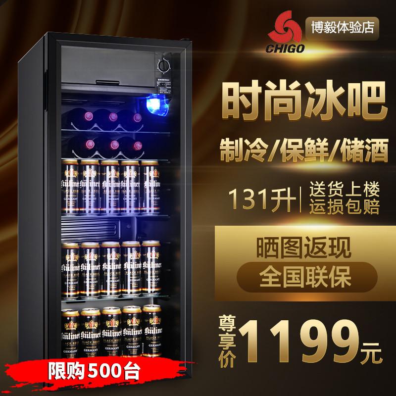 Chigo/志高 LC-100G单门冰吧小型 家用茶叶透明玻璃冷藏冷冻冰箱