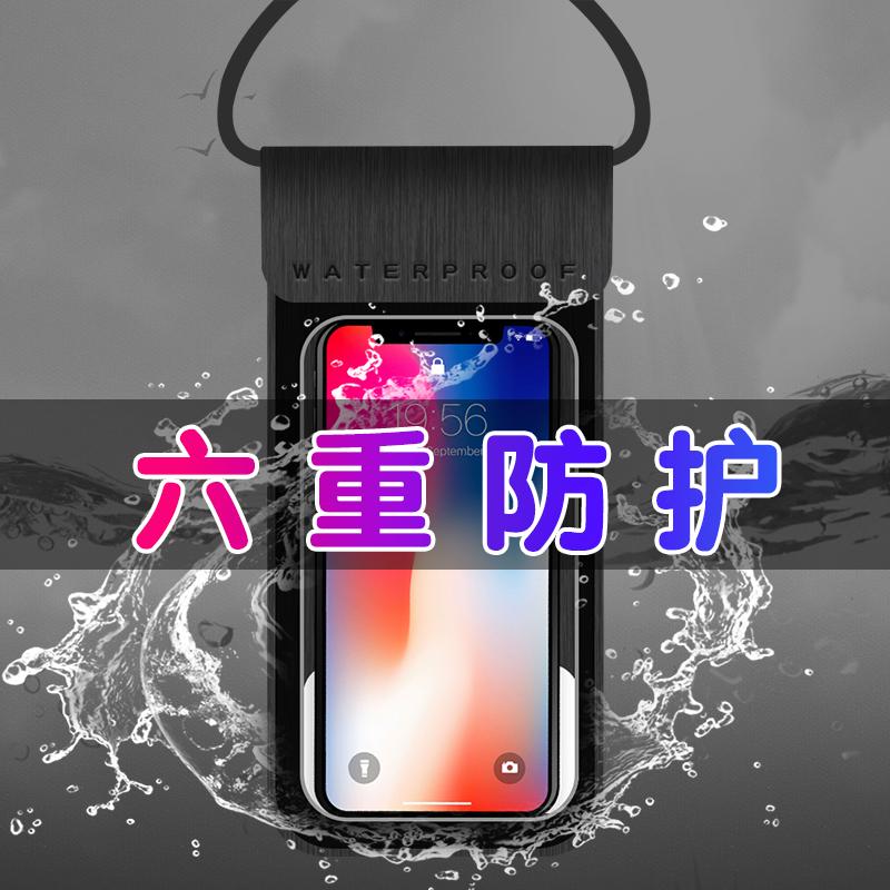 手机防水袋潜水套可触屏苹果华为游泳漂流嬉戏水下拍照防尘防雨包