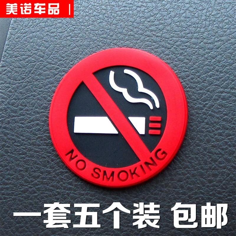 请勿吸烟警示贴 车内禁烟贴禁止吸烟标志贴汽车用品内饰提示贴纸