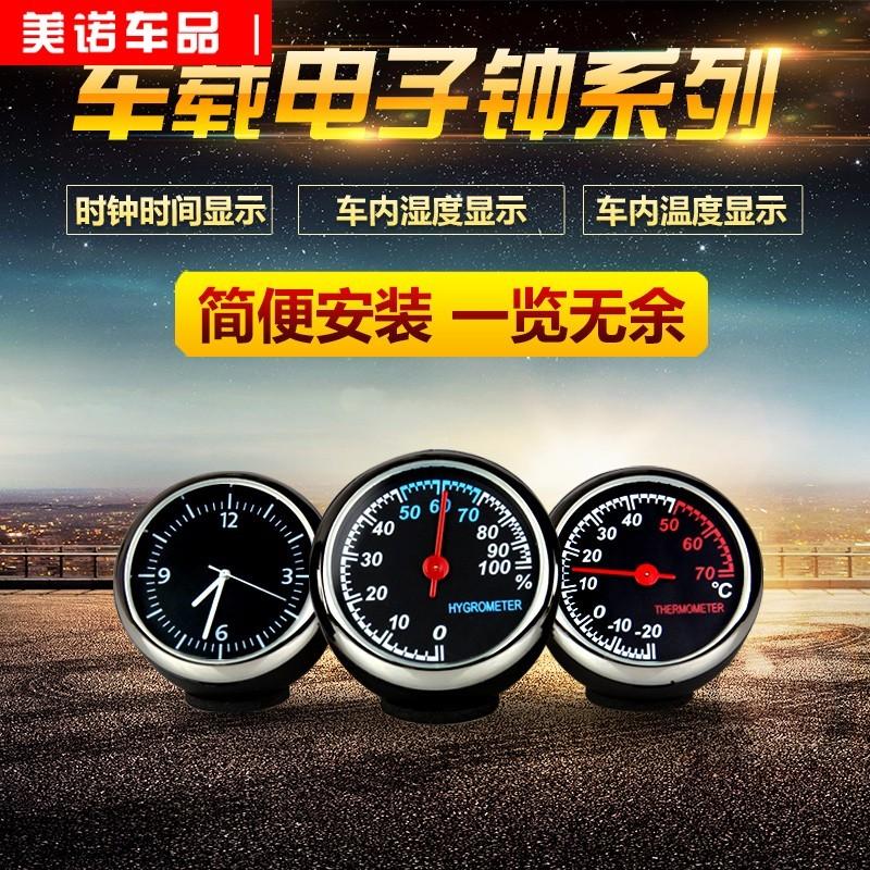 车载时钟温度湿度计气温电子汽车用品中控表钟车用高精度车内时间