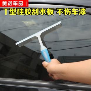 汽车用品美容贴膜工具水刮 车用家用擦玻璃窗户清洁器洗车水刮板价格