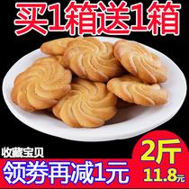 熊猫曲奇贺年礼盒装巧克力味牛油手工饼干进口奇华饼家香港