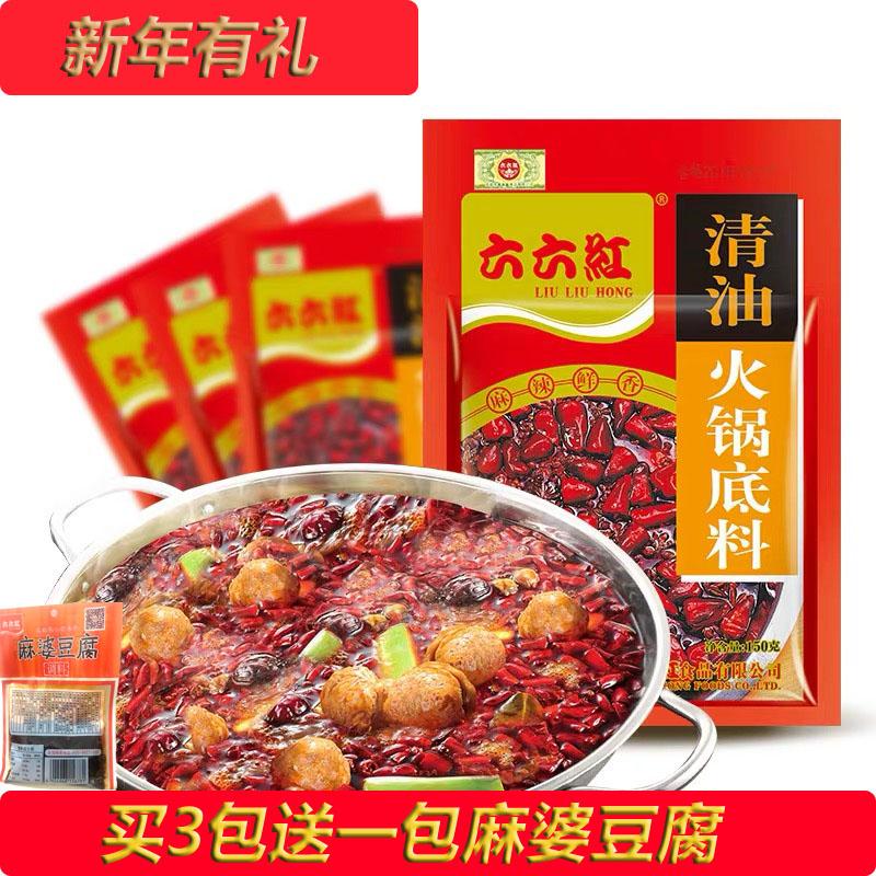 3包装 六六红四川清油火锅底料150g袋装麻辣汤料炒菜厨房调味包邮