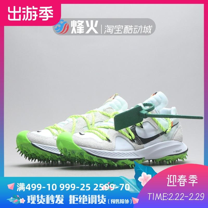 烽火 OFF-WHITE x Nike Zoom Terra Kiger 5 OW联名 跑鞋 CD8179