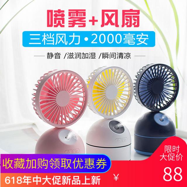 新款迷你电池充电式喷雾风扇学生便携式办公室内桌面小家电加湿器88.00元包邮