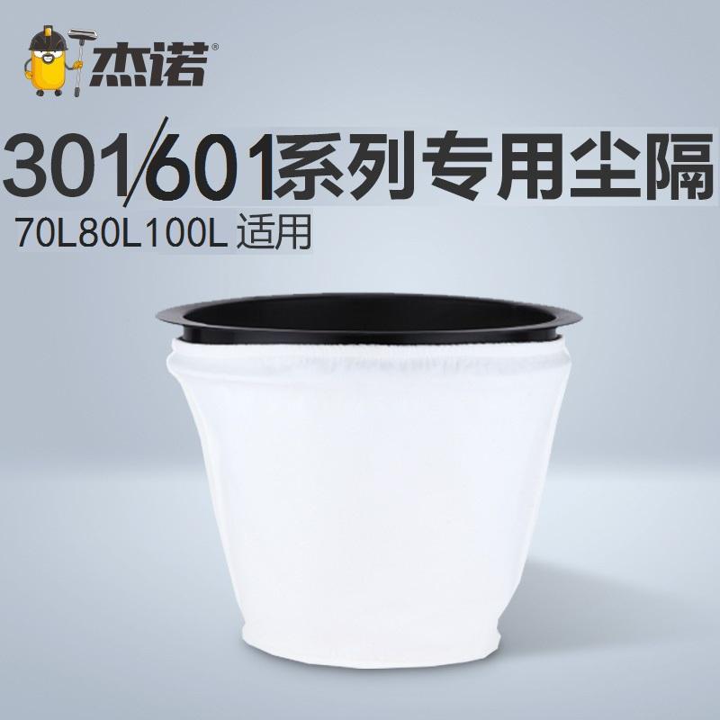 杰诺吸尘器过滤网兜尘袋配件301/601/309-70L80L100L尘隔布垃圾袋