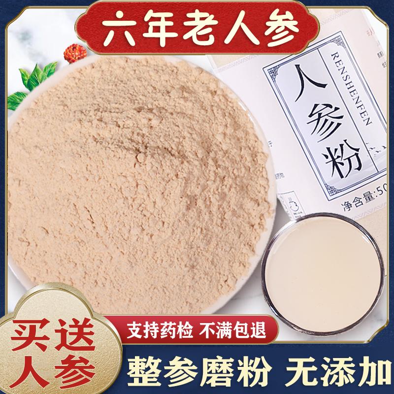 正品の朝鮮人参の粉の500 gの白頭山は日に焼けて粉の同仁堂の品質を参加します。