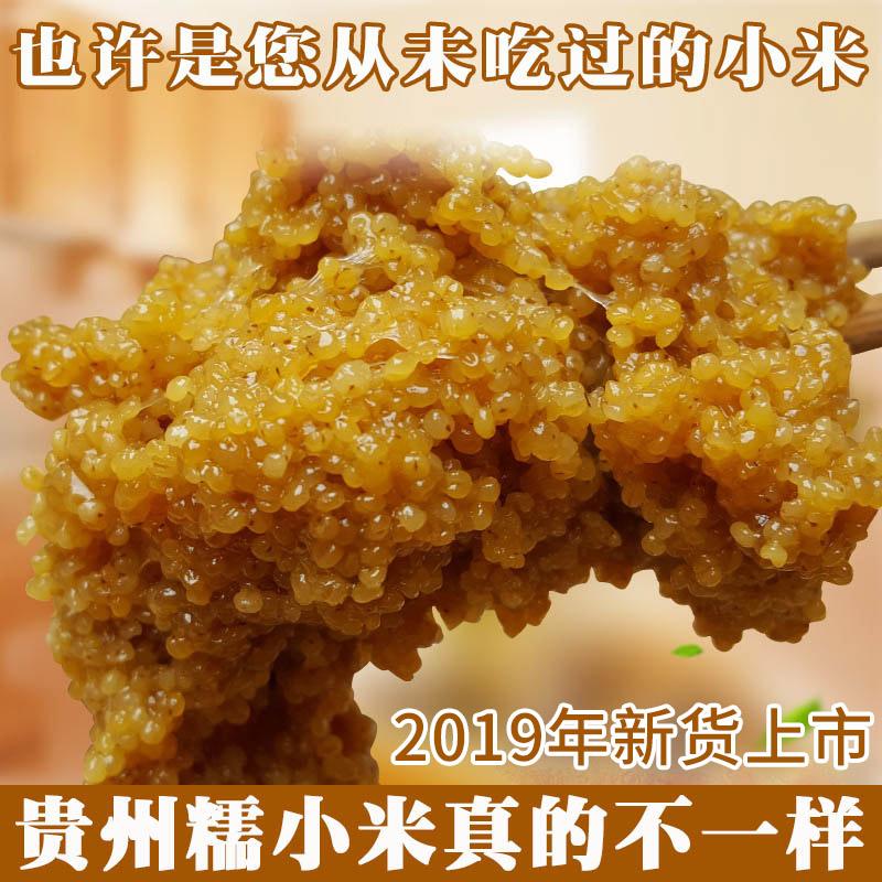 新米贵州糯小米糯黄米小米粥农家小米�食材粽子米贵州小米500克