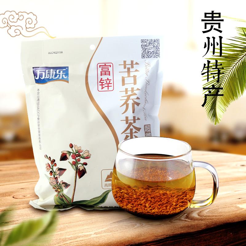 贵州特产万康乐品牌苦荞茶花茶全胚芽荞麦茶小包装花草500克包邮
