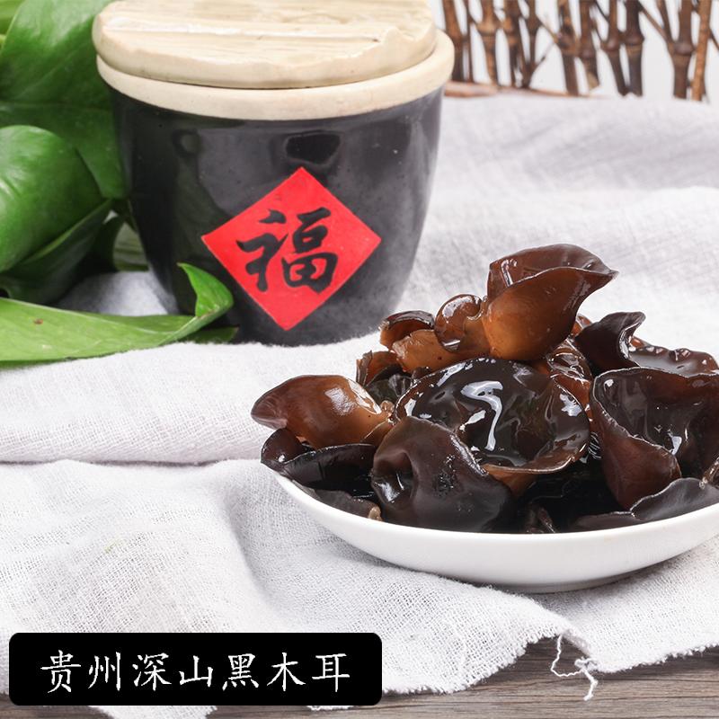 贵州深山农家自产野生黑木耳干货250克小碗无根秋木耳无污染