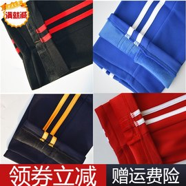 加绒冬季运动裤藏蓝色宝蓝黑色裤子校服学生男女裤红色中学运动裤图片