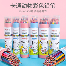 Children's color pencil primary school students' non-toxic color lead brush professional hand painting supplies painting students' learning stationery