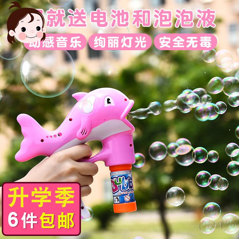 儿童创意电动泡泡机泡泡枪吹泡泡水玩具批发宝宝泡泡液无毒补充液
