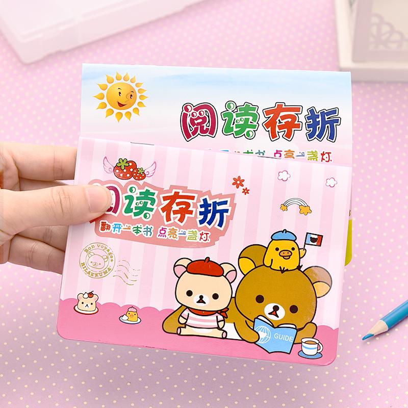 卡通阅读存折学生儿童幼儿园 读书积分卡创意笔记本文具学习用品
