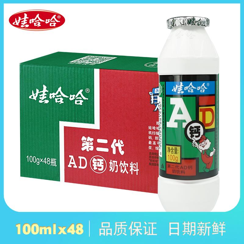 娃哈哈AD钙奶100g*48瓶小瓶儿童酸奶饮料营养早餐整箱哇哈哈