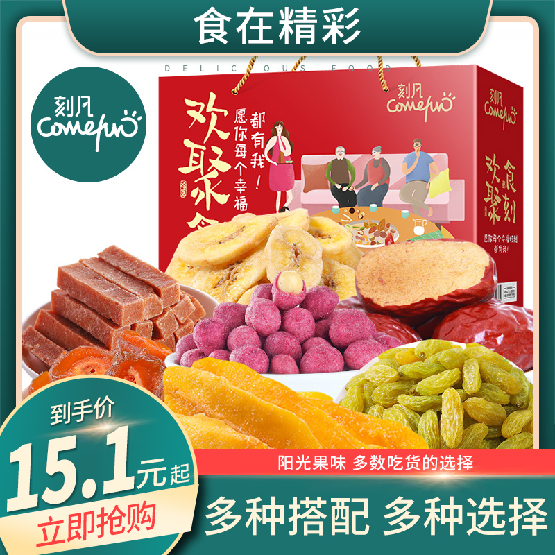 葡萄干水果干休闲零食小吃好吃不贵的大礼包混合休闲食品整箱