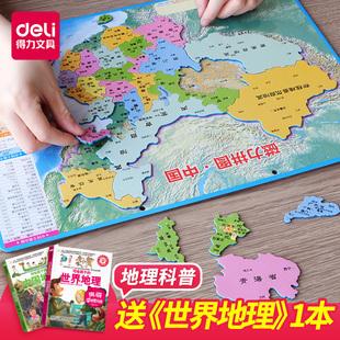 得力磁力中国地图拼图小学生用磁性地理政区世界地形儿童益智玩具